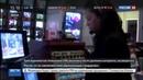 Новости на Россия 24 • Ведущий CNN: тему связей Трампа с Россией раздували ради рейтингов