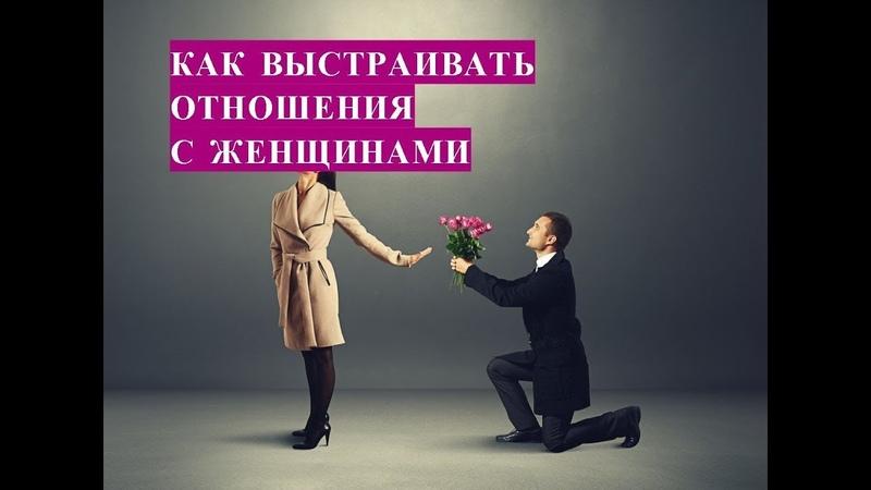 Как выстраивать отношения с женщинами