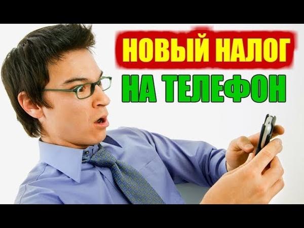 Скоро введут налог на мобильный телефон