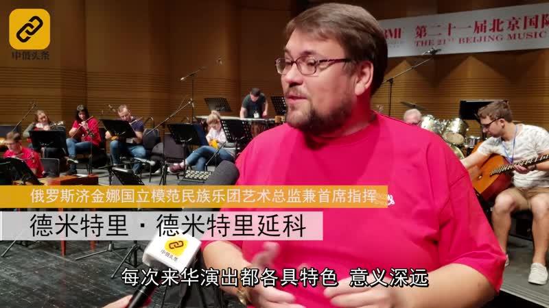 Гастроли ансамбля «Россия» в Пекине