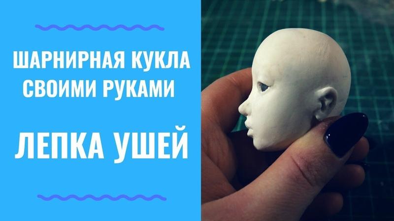 ШАРНИРНАЯ КУКЛА УРОК 3 ЧАСТЬ 8 - Как лепить уши (How to Sculpt Ears BJD)