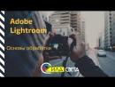 Обработка в Adobe Lightroom