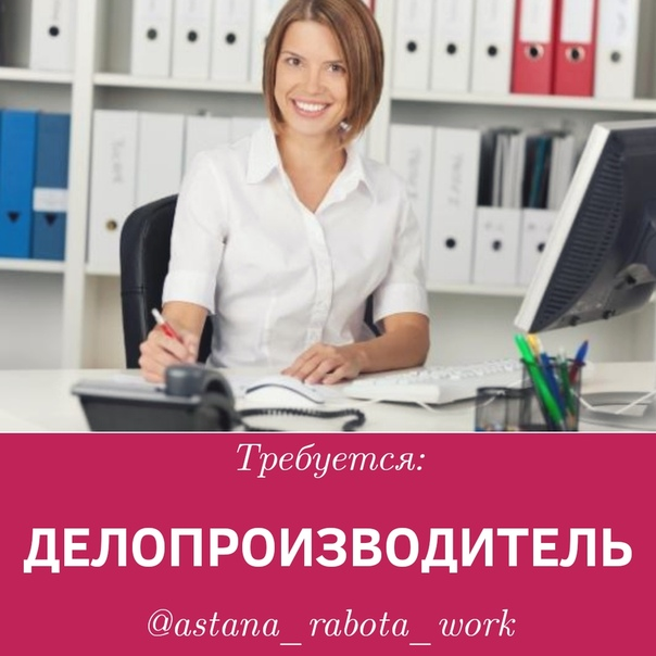 Бухгалтер делопроизводитель вакансии долгопрудный лобня шереметьево помощь начинающему бухгалтеру