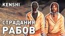 СТРАДАНИЯ РАБОВ KENSHI 1 0 ПРОХОЖДЕНИЕ