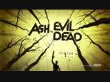 Эш против Зловещих мертвецов (2 сезона)