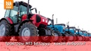 Какой трактор МТЗ выбрать Обзор тракторов Беларус 82, 1221, 1523, 892, 1025
