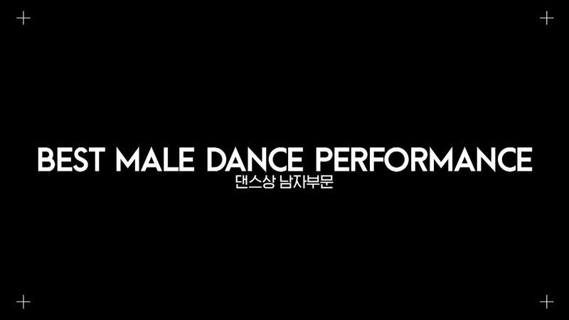 [2018 MGA] MBC플러스 X 지니뮤직 어워드 (댄스상 남자부문) 후보 영상