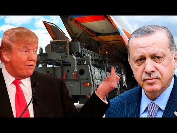 Закупки Турцией С 400 оставляют ОПК США без контрактов: в США призвали ввести санкции против Анкары