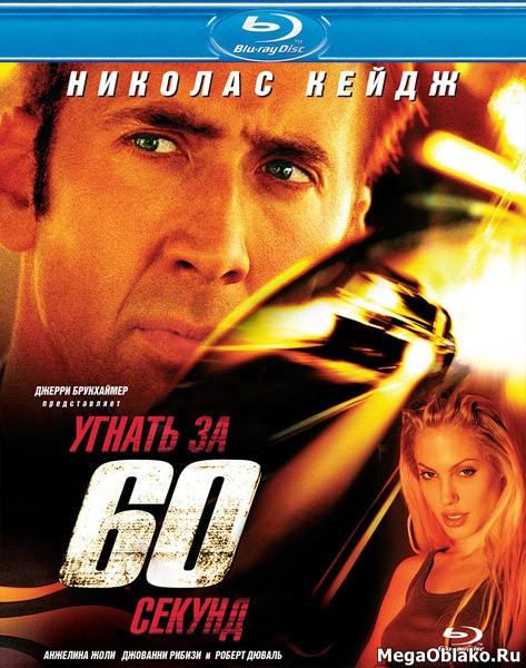 Угнать за 60 секунд / Gone in Sixty Seconds (2000/BDRip/HDRip)