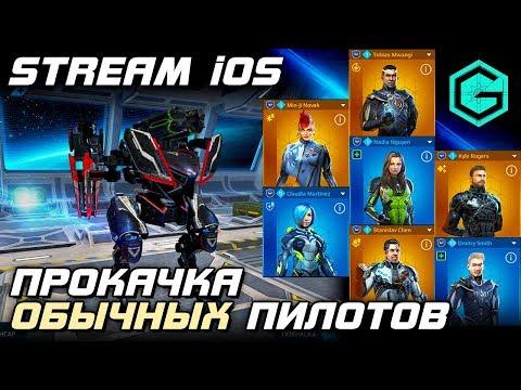 ИДУ в БОЙ ТОП АНГАРАМИ с ТОП ОБЫЧНЫМИ ПИЛОТАМИ! War Robots stream IMPERIAL В ПРЕВОСХОДСТВЕ