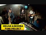 Нелли Азизова Funk Project - Happy People (Kenny Garrett cover)