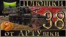 Лучшие ПЛЮШКИ от АРТУшки выпуск №38 World of Tanks