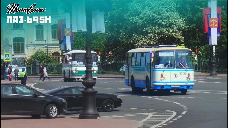ЛАЗ-695Н (Участники V парада ретро транспорта 2019 СПб)
