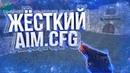 CS 1.6 ♛ ЖЁСТКИЙ AIM CFG 2019 ГОДА ДЛЯ СТРЕЛЬБЫ В ГОЛОВУ❤AIM CFG ДЛЯ КС 1.6❤БАТЯ НА СЕРВЕРЕ❤