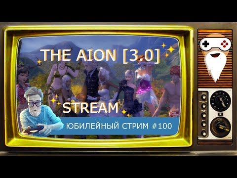 TheAion [3.0]: Юбилейный стрим 100 [ч.2] Новый антиддос, ребята!