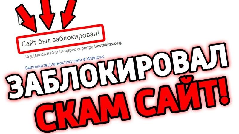ЗАБАНИЛ РУЛЕТКУ КСГО! КАК ЗАБЛОКИРОВАТЬ ФИШИНГОВЫЙ САЙТ (CSGO)