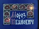 МОРОЗ ИВАНОВИЧ-soyuz-mult-film-ussr-weko-scscscrp
