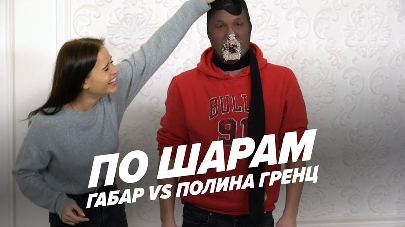 Самый жесткий страх-понг! (Габар vs Полина Гренц) | ПО ШАРАМ | ЦУЕФА