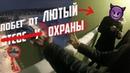 ЛЮТЫЙ ПОБЕГ ОТ ОХРАНЫ С ЭЛЕМЕНТАМИ ПАРКУРА РУФИНГ