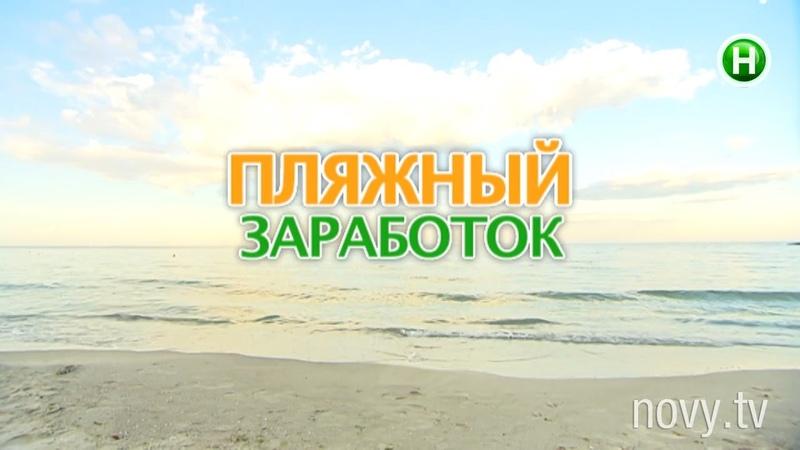 Как за месяц на пляже заработать на машину? - Абзац! - 29.06.2016
