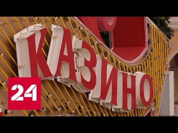 В поисках русского Вегаса. Специальный репортаж Варвары Невской - Россия 24