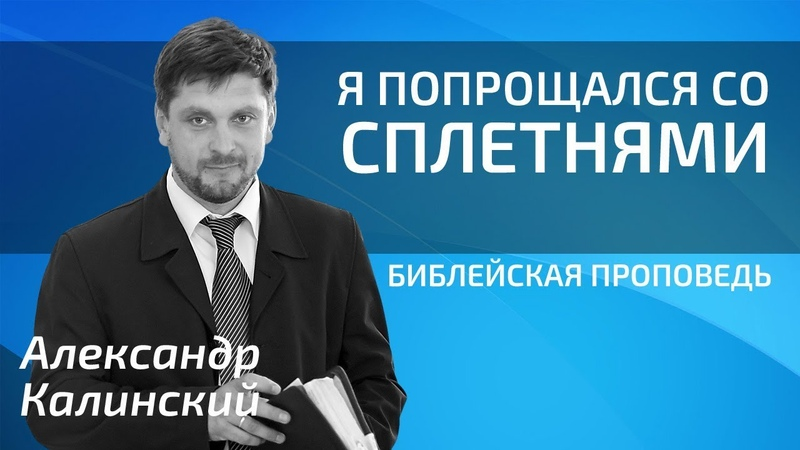 Александр Калинский - Я попрощался со сплетнями