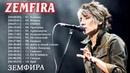 Zemfira лучшие песни Земфира величайшие хиты 2018