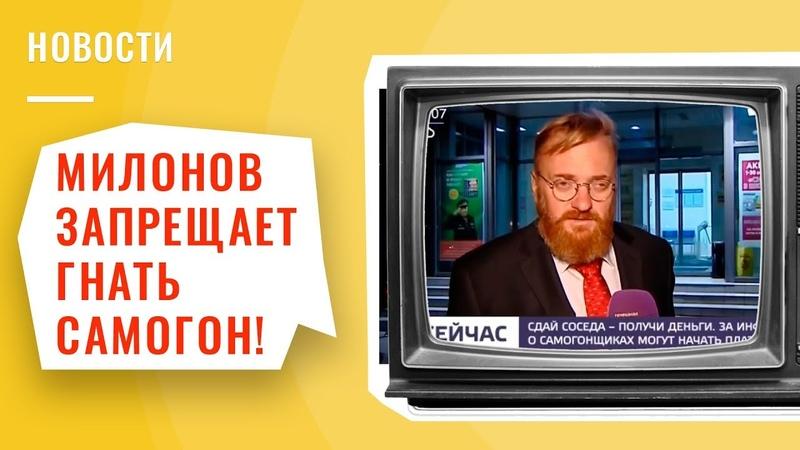 Милонов хочет запретить самогоноварение Новый сухой закон о самогоноварении