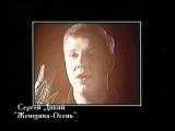 03. Сергей Дикий. Женщина-осень (1996)