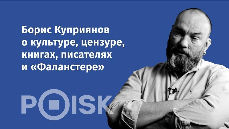 Борис Куприянов о культуре, цензуре, книгах, писателях и Фаланстере