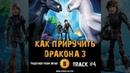 Фильм КАК ПРИРУЧИТЬ ДРАКОНА 3 музыка OST 4 Together from Afar