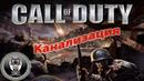 Call of Duty Зов долга ПРОХОЖДЕНИЕ СЮЖЕТКА Канализация БЕЗ КОММЕНТАРИЕВ