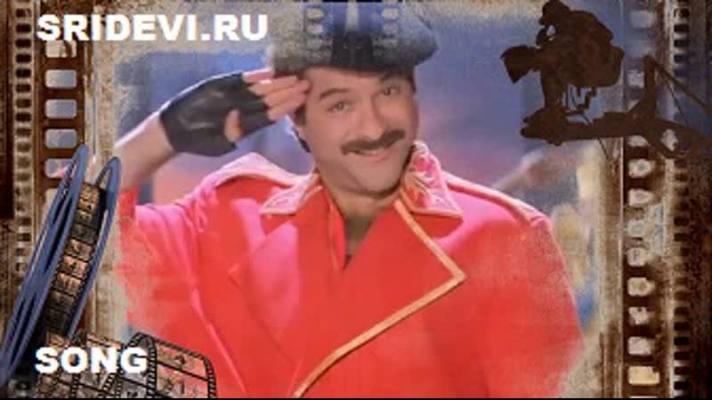 Песня Romeo Naam Mera из фильма Сдержать клятвуRoop Ki Rani Choron Ka Raja (hindi, 1993)