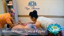 Гавайский массаж Ломи ломи в 4 руки эп 1