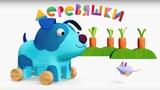 Деревяшки - Уборка - Развивающие мультики для малышей - Серия 41