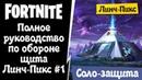 FortNite [38] PVE (ПВЕ) Сражение с бурей. Детальное руководство по обороне Линч-Пикс 1