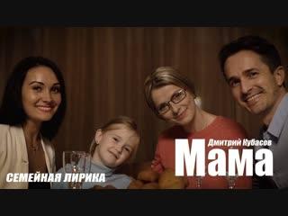Дмитрий Кубасов - Мама | ПЕСНЯ ЗА ДУШУ БЕРЁТ! ПОСЛУШАЙТЕ!
