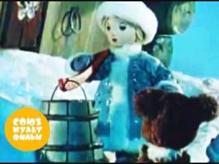 Сказка о Снегурочке Новогодние мультфильмы-сказки Золотая коллекция Союзмультфильм