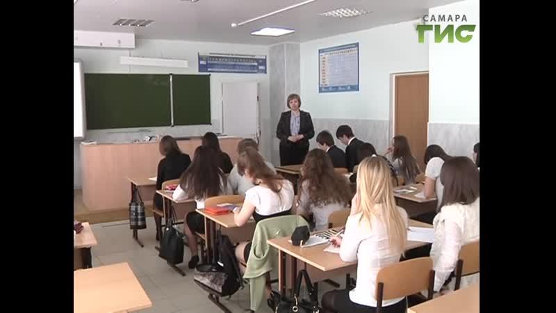 В школах Самарской области появится новый предмет