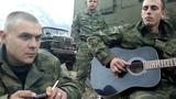 Армейские песни под гитару Ратмир Александров - Твой звонок Сектор газа