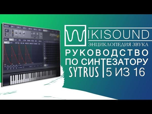 Sytrus 05 из 16 Закладки PAN, DAMP, PHASE, PITCH