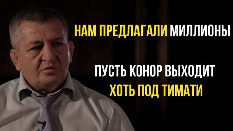 Абдулманап Нурмагомедов -пусть Конор Макгрегор выходит хоть под Тимати