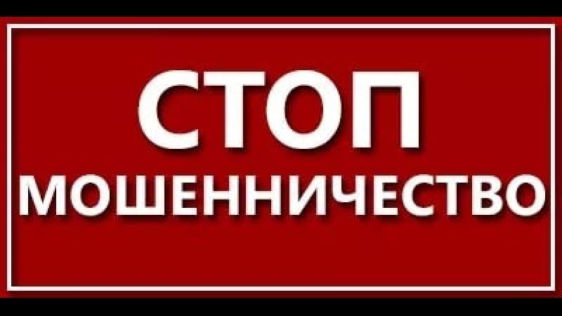 Kak_ne_staty_zhertvoy_moshennika