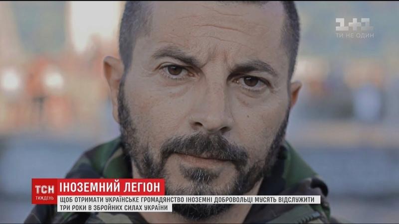 Італієць який воює проти Росії готовий поміняти італійський паспорт на український
