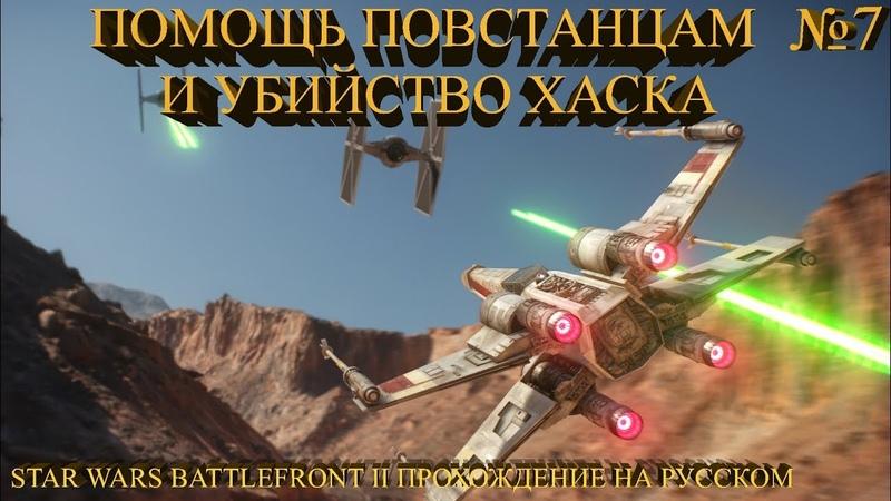 ПОМОЩЬ ПОВСТАНЦАМ И УБИЙСТВО ХАСКА ★ Star Wars BattleFront II(2) Прохождение на русском №7