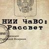 "РИ ""НИИ ЧаВо"" 2019. МГ ""Игра Близко"""