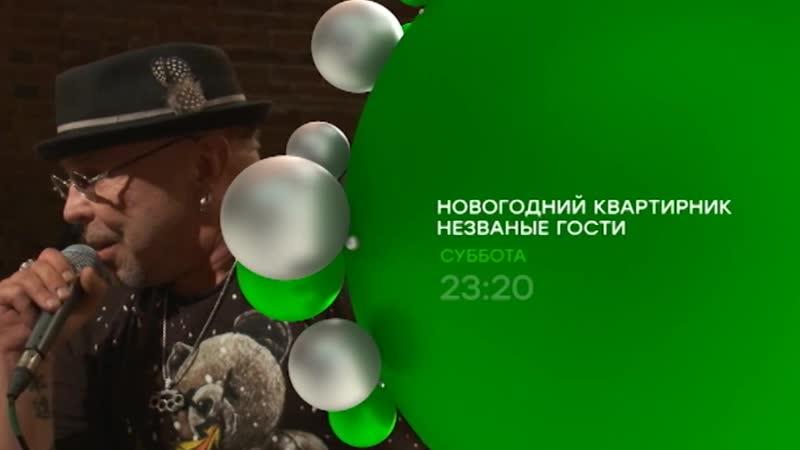 Вечеринка, где нет места попсе и гламуру! «Новогодний квартирник. Незваные гости» — 12 января на НТВ
