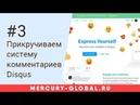 3 Прикручиваем виджет комментарии Disqus Сайт визитка 2.0 MercuryGlobal