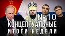 Возвращение СССР Путин ответил США уходят пранкеры взломали Епифания 282 я статья