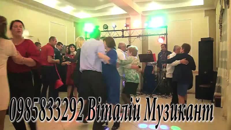 весільні привітання 0985833292 музиканти Віталій (ой чіє ж то сіно)